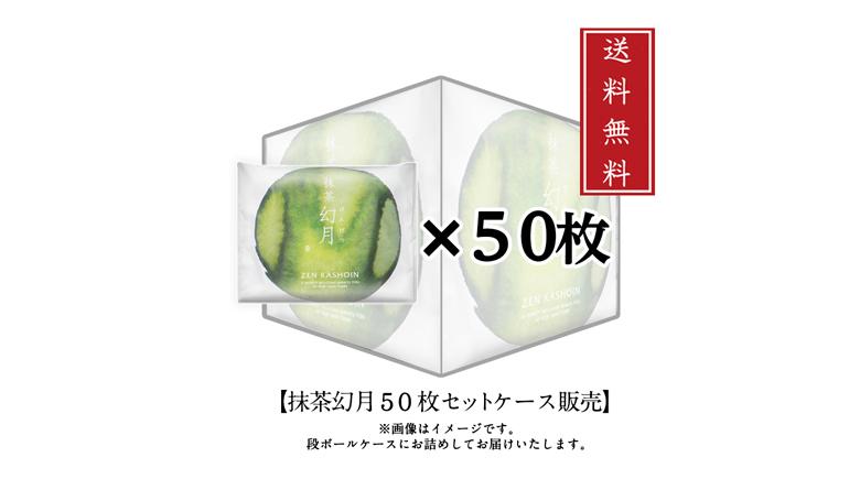 【特注】抹茶幻月50枚入(送料無料)