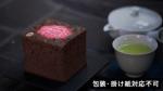恋雅(チョコレートカステラ)